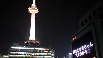 131-metrinen Kioto-torni on kaupungin maamerkki.
