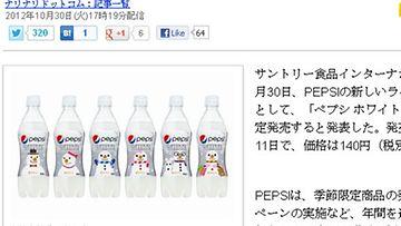Japanilainen Niconiconews-uutissivusto kertoo uudesta Pepsistä.
