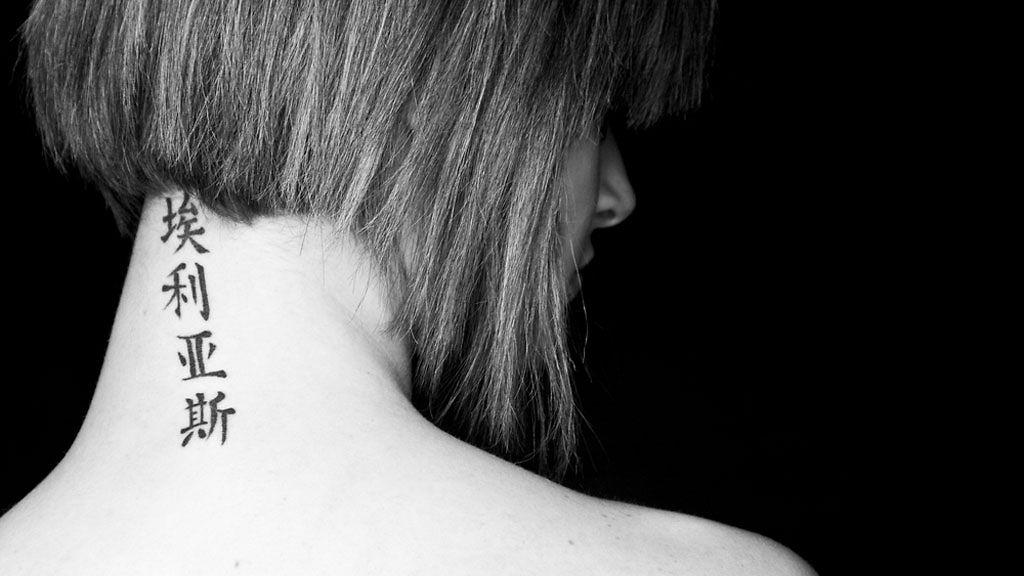 miehiä kiinalaiset tatuoinnit