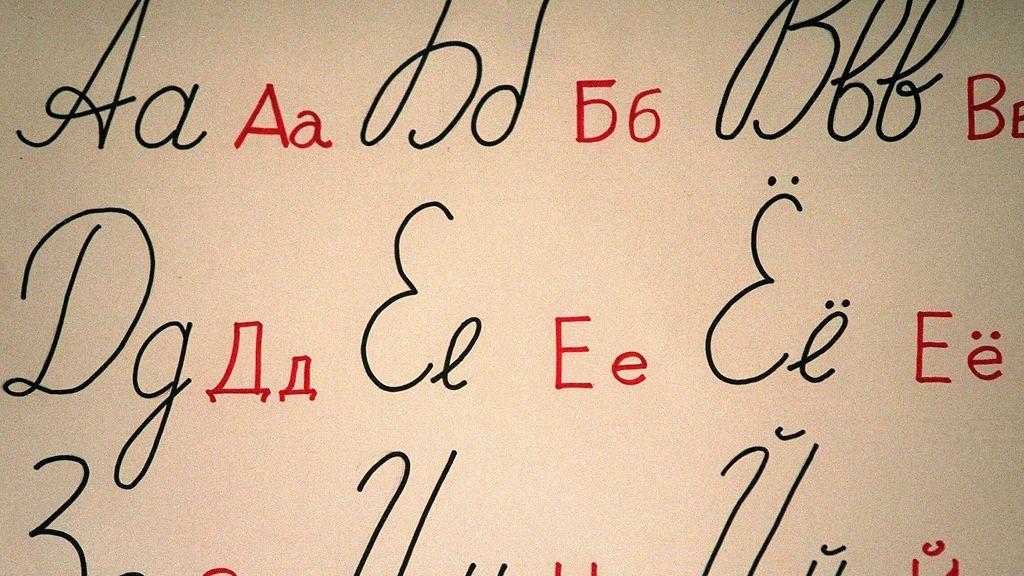 verkossa Venäjän kieli rimming
