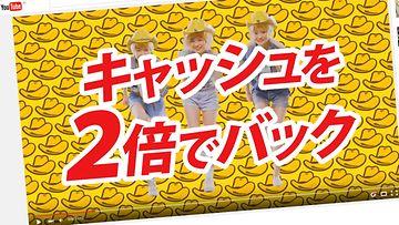 Yellow Hat mainos